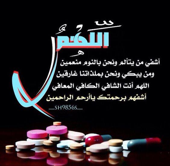 دعاء لمرضى المسلمين صور دعاء للمريض بالشفاء العاجل اجمل أدعية الشفاء