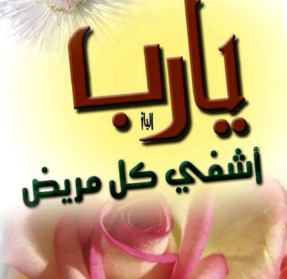 دعاء يارب اشف كل مريض صور دعاء للمريض بالشفاء العاجل اجمل أدعية الشفاء