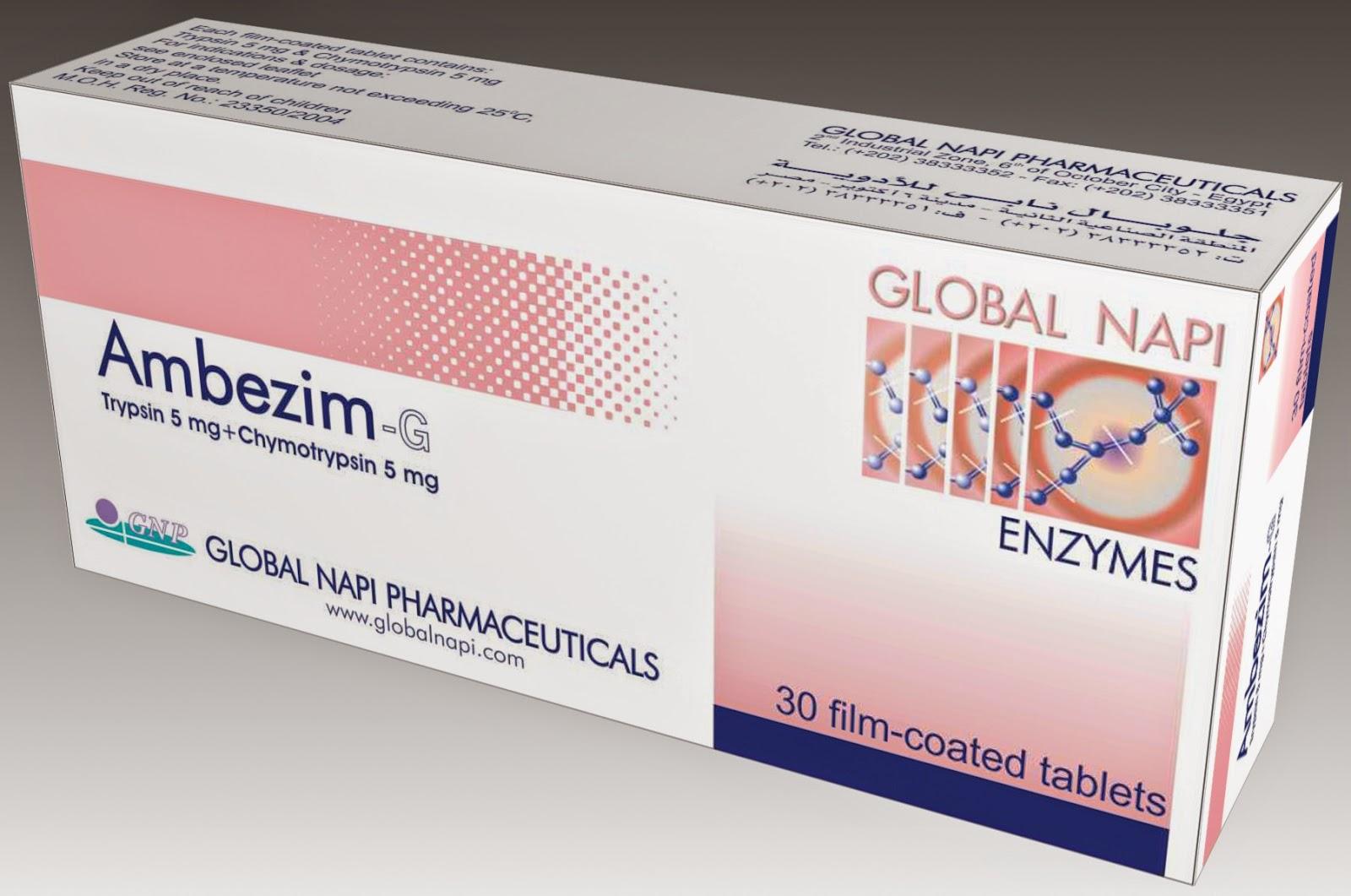 دواء أمبيزيم مضاد للالتهابات