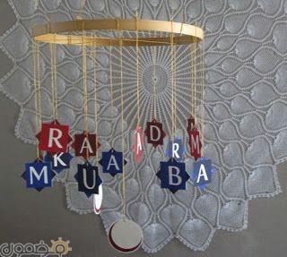 ديكور زينة رمضان 1 صور ديكور زينة رمضان في البيت بشكل عصري