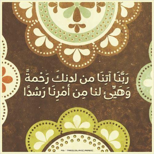 ربنا اتنا من لدنك رحمة صور دينية آيات من القرآن الكريم روعة للفيسبوك