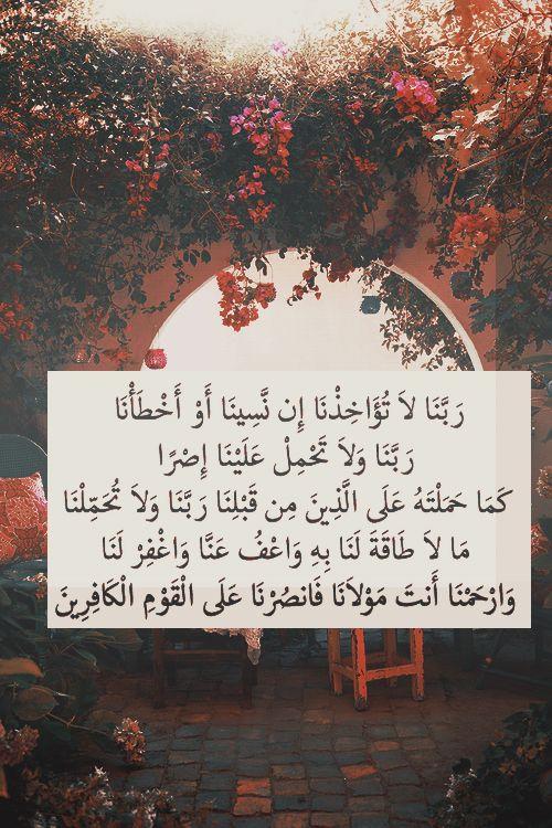 ربنا لا تؤاخذنا صور دينية آيات من القرآن الكريم روعة للفيسبوك
