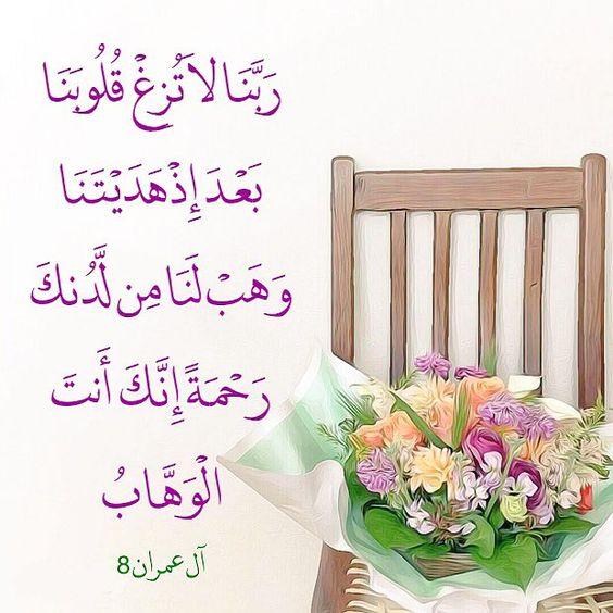 ربنا لا تزغ قلوبنا صور دينية آيات من القرآن الكريم روعة للفيسبوك