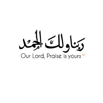 ربنا ولك الحمد صور الحمد لله اجمل بوستات دينية للفيسبوك