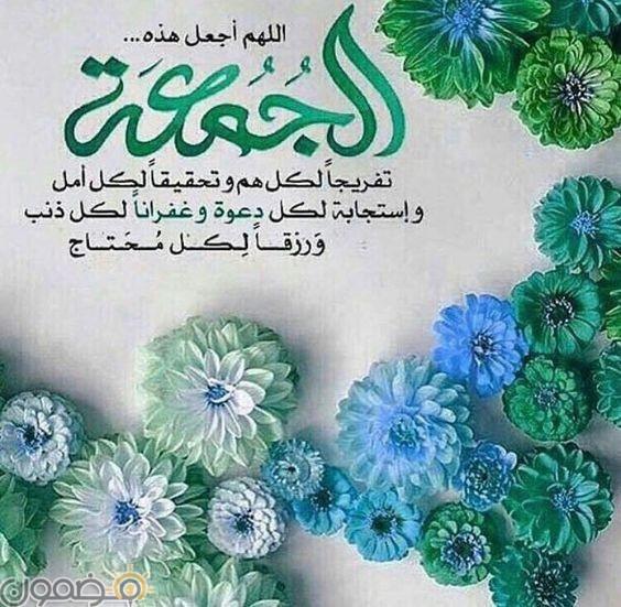 رسائل أدعية دينية ليوم الجمعة رسائل أدعية دينية 2018 للاصحاب