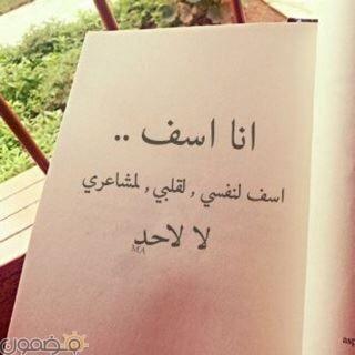 رسائل اعتذار للحبيب الزعلان رسائل اعتذار للصحاب والاحباب جديدة