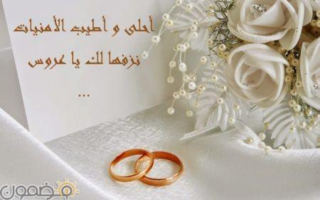 رسائل تهنئة بالزواج للعروسة رسائل تهنئة بالزواج للعروسين