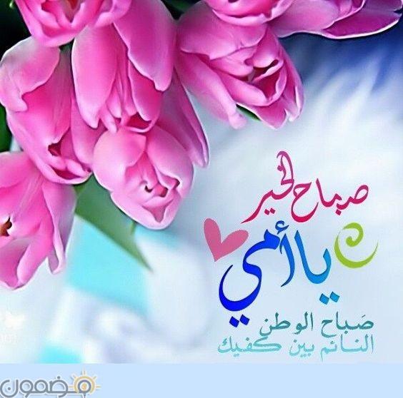 رسائل عيد الام روعه رسائل دعاء 2021 اسلامية
