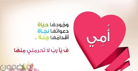 رسائل عيد الام فيس بوك رسائل دعاء 2021 اسلامية