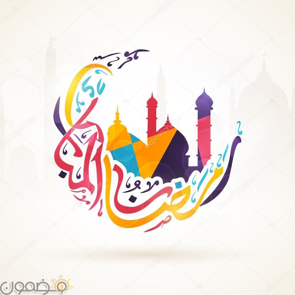 رمزيات رمضان كريم 1 صور رمزيات رمضان كريم ولا اجمل