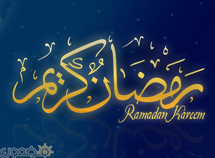 رمزيات رمضان كريم 2 صور رمزيات رمضان كريم ولا اجمل