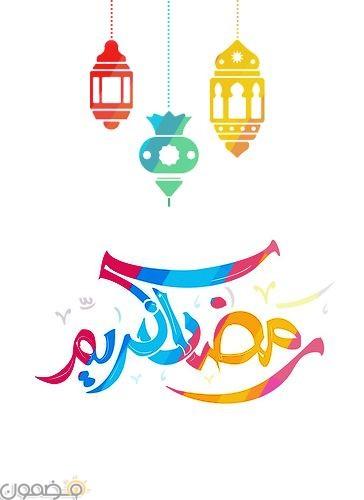 رمزيات رمضان كريم 4 1 رمزيات رمضان كريم تصميمات للفيس بوك