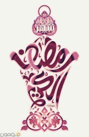 رمزيات رمضان كريم 9 رمزيات رمضان كريم تصميمات للفيس بوك