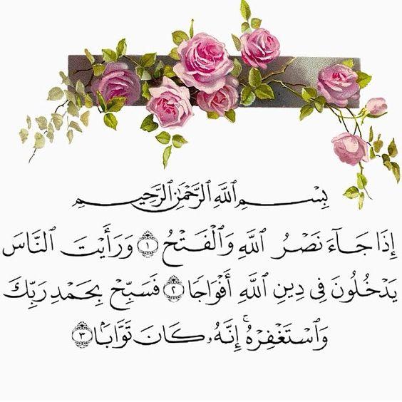 سورة الفتح صور دينية آيات من القرآن الكريم روعة للفيسبوك