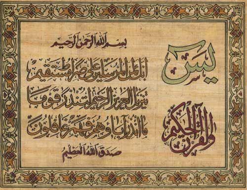 سورة يس صور دينية آيات من القرآن الكريم روعة للفيسبوك