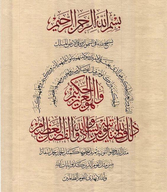 سور قرآنية صور دينية آيات من القرآن الكريم روعة للفيسبوك