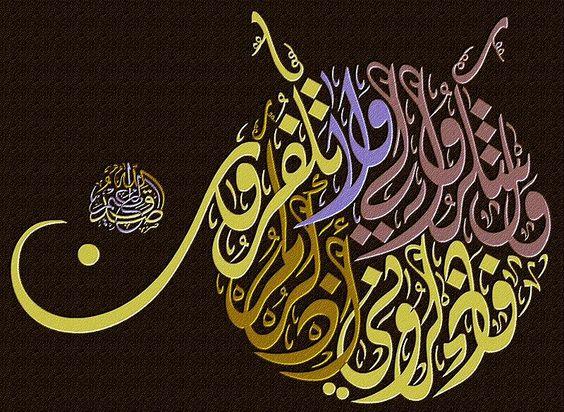 سور مزخرفة صور دينية آيات من القرآن الكريم روعة للفيسبوك