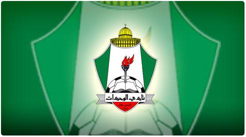 شعار فريق الوحدات صور الوحدادت الرياضي المغربي معلومات عن الوحداد الاردني