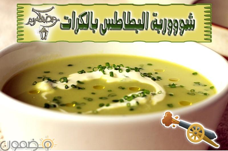 شوربة البطاطس بالكرات طريقة عمل شوربة البطاطس بالكرات شوربات رمضان