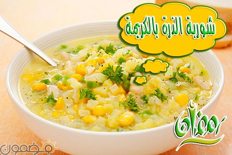 شوربة الذرة بالكريمة طريقة عمل شوربة الذرة بالكريمة مقبلات رمضان