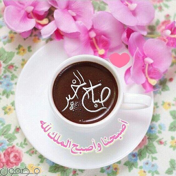 صباح الخير اسلامية رسائل ومسجات صباح الخير 2018 جديدة