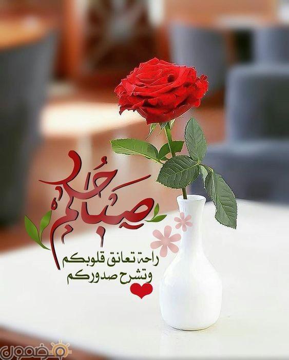 صباح الخير رومانسية رسائل صباح الخير 2021 للحبيب من الاصدقاء