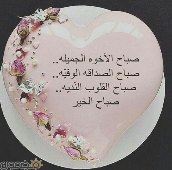 صباح السعادة 3 اجمل صور صباح السعادة للفيس بوك