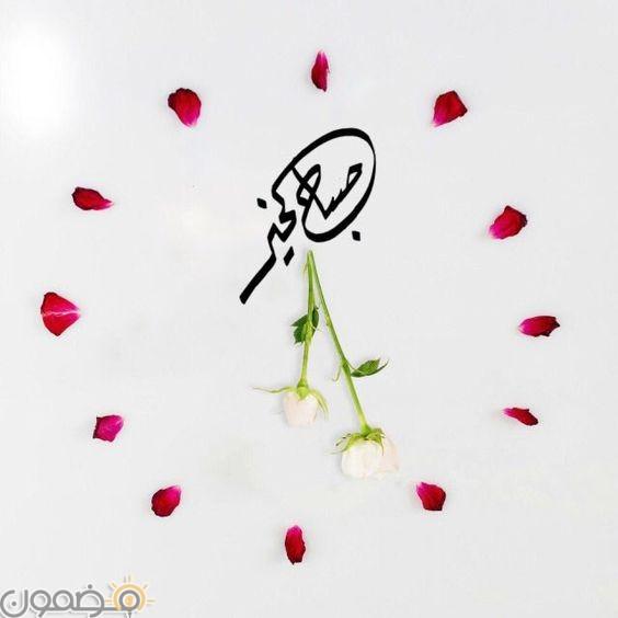 صباح السعادة 7 اجمل صور صباح السعادة للفيس بوك