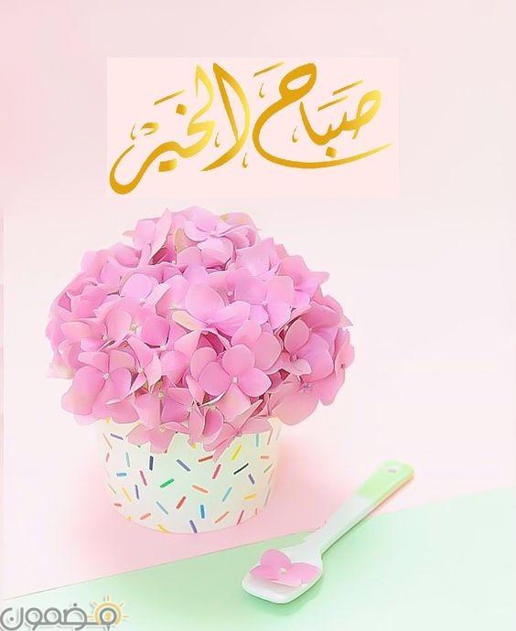 صباح السعادة 9 اجمل صور صباح السعادة للفيس بوك