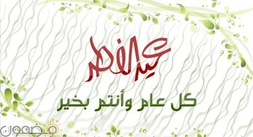 صلاة العيد 1 صلاة العيد وحكمها في الاسلام