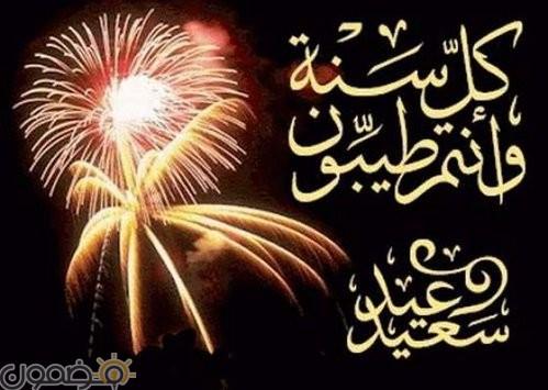 صلاة العيد صلاة العيد وحكمها في الاسلام