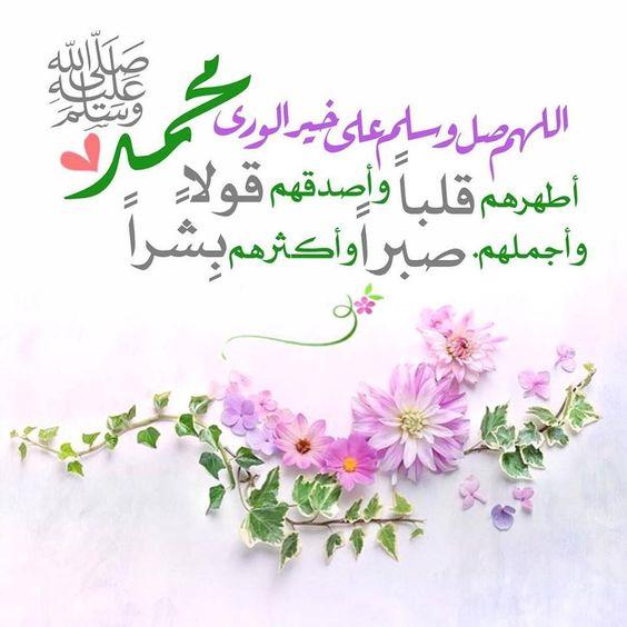 صلوا على محمد صور جمعة مباركة اجمل بوستات دعاء يوم الجمعه للفيسبوك