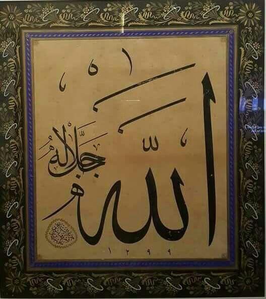 صورة لفظ اللالة صور الله لفظ الجلالة جل جلاله وتعالى شأنه