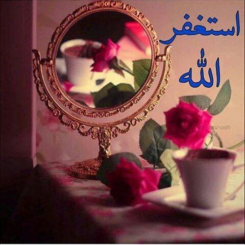 صور استغفار حلوة صور استغفر الله العظيم اجمل استغفارات للفيس
