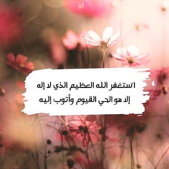 صور استغفار روعه صور استغفر الله العظيم اجمل استغفارات للفيس
