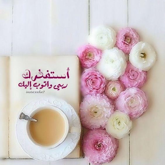 صور استغفار منشورت صور استغفر الله العظيم اجمل استغفارات للفيس