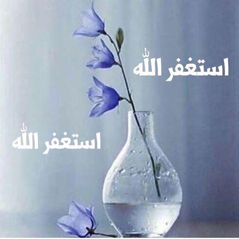 صور استغفار 10 صور استغفر الله العظيم اجمل استغفارات للفيس