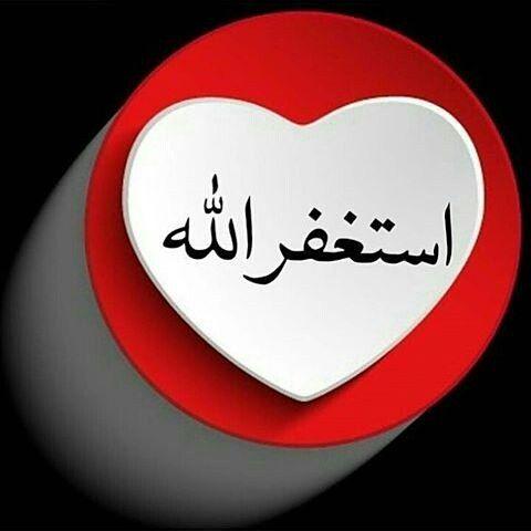 صور استغفار 11 صور استغفر الله العظيم اجمل استغفارات للفيس