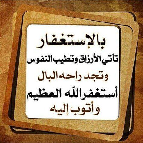 صور استغفار 3 صور استغفر الله العظيم اجمل استغفارات للفيس