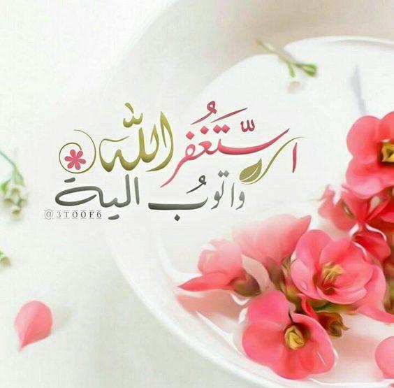 صور استغفار 4 صور استغفر الله العظيم اجمل استغفارات للفيس