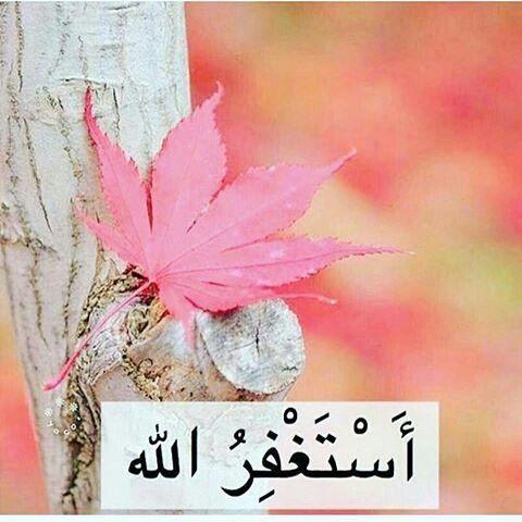 صور استغفار 8 صور استغفر الله العظيم اجمل استغفارات للفيس