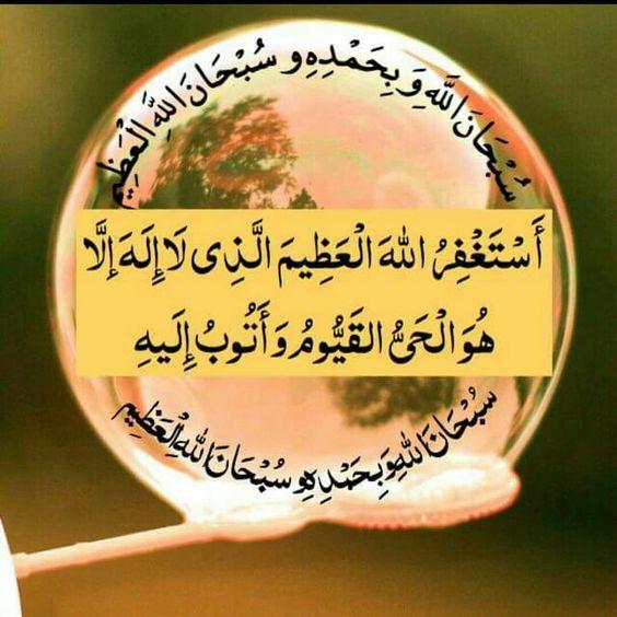 صور استغفار 9 صور استغفر الله العظيم اجمل استغفارات للفيس