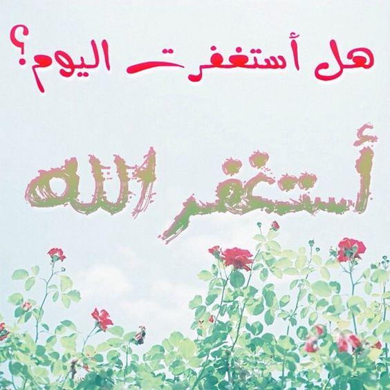 صور استغفر الله حلوة صور استغفر الله العظيم اجمل استغفارات للفيس