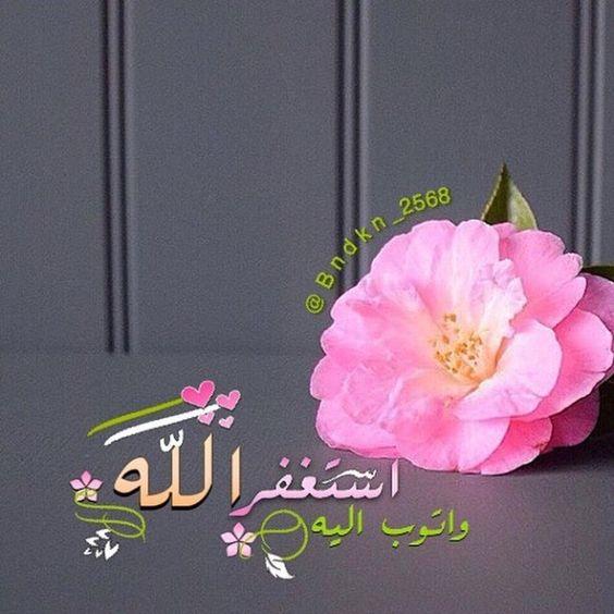 صور استغفر الله وردة صور استغفر الله العظيم اجمل استغفارات للفيس
