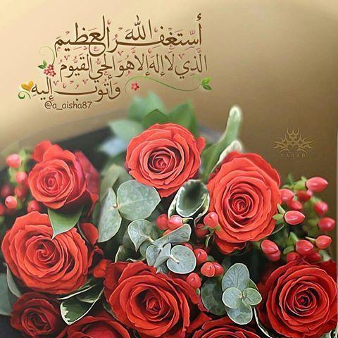 صور استغفر الله صور استغفر الله العظيم اجمل استغفارات للفيس