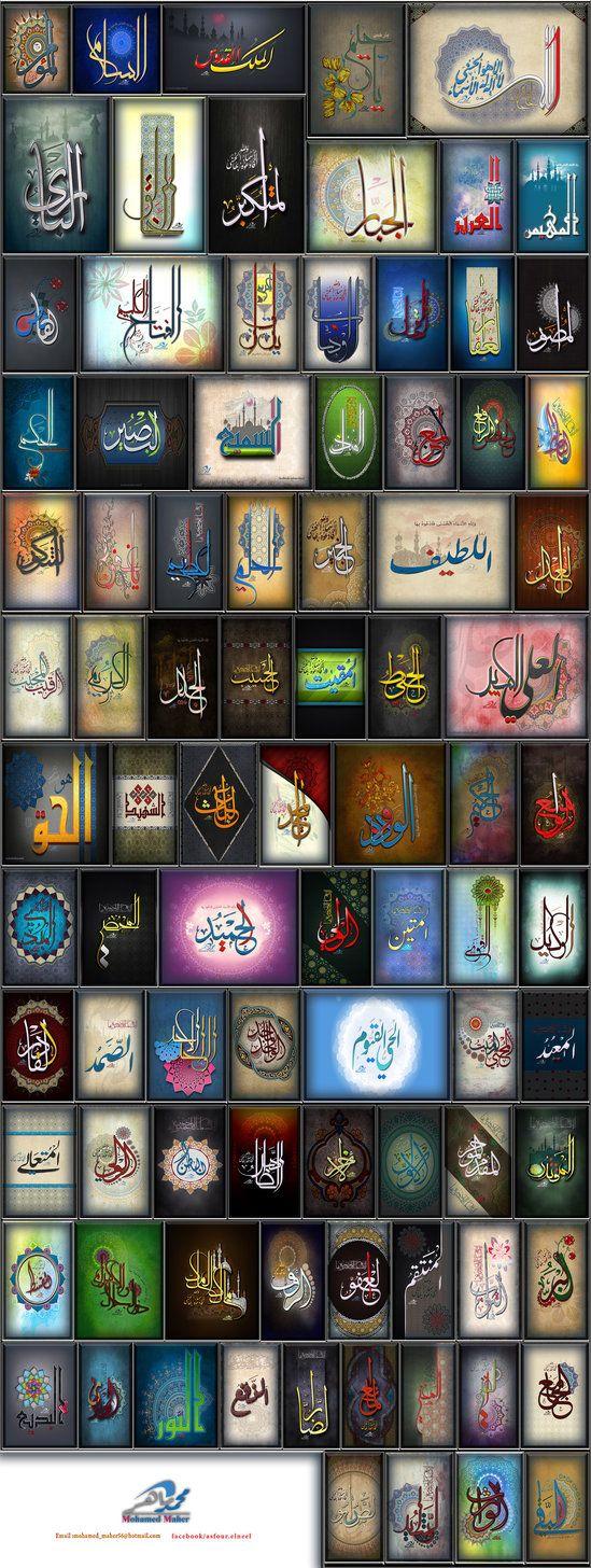 صور اسماء الله الحسنى 3 صور اسماء الله الحسنى من احصاها دخل الجنة