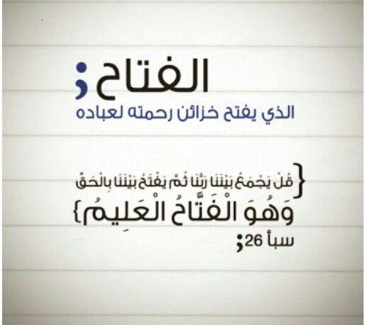 صور اسماء الله الحسنى 5 صور اسماء الله الحسنى من احصاها دخل الجنة