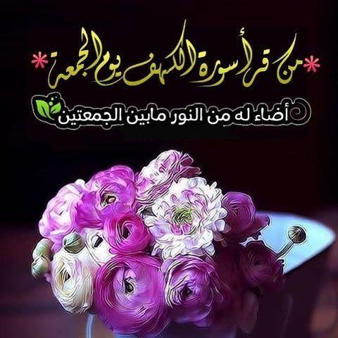 صور الجمعه صور جمعة مباركة اجمل بوستات دعاء يوم الجمعه للفيسبوك