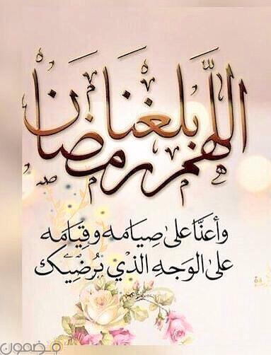 صور اللهم بلغنا رمضان للواتس اب 1 صور حالات اللهم بلغنا رمضان للواتس اب