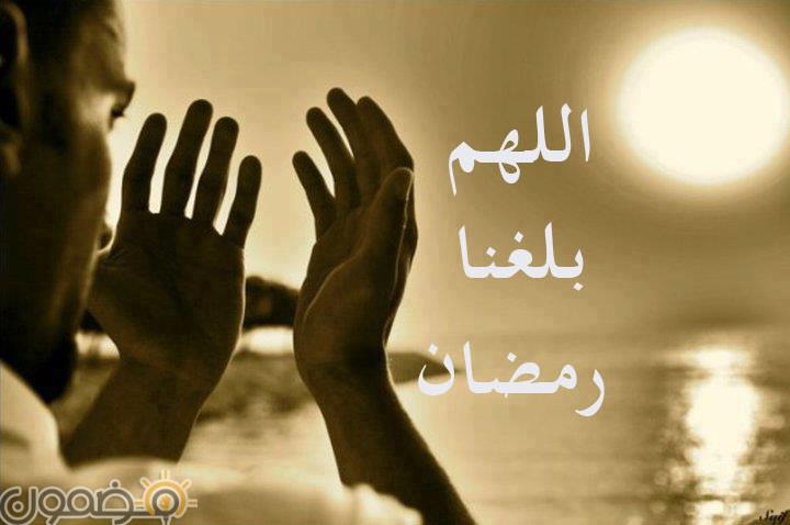 صور اللهم بلغنا رمضان للواتس اب 2 صور حالات اللهم بلغنا رمضان للواتس اب